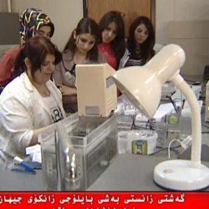 CU in Rizgari Hospital