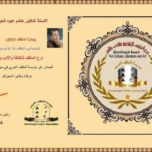 منح درع المثقف للاستاذ الدكتور هاشم عبود الموسوي