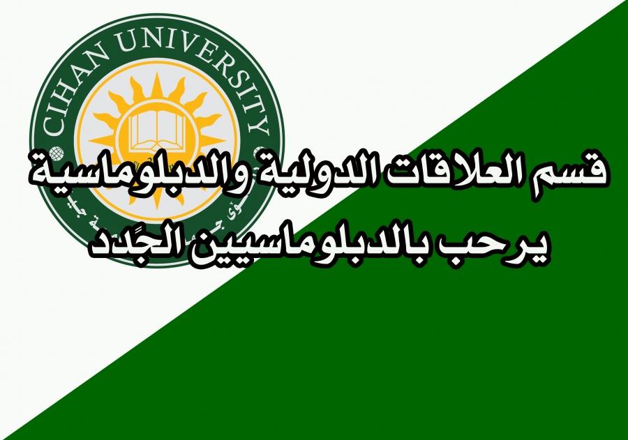 قسم العلاقات الدولية والدبلوماسية يرحب بالطلبة الجدد ويتمنى لهم عاماً دراسياً مليئاً بالتفوق