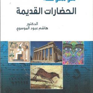 صدور كتاب: موسوعة الحضارات القديمة للاستاذ الدكتور هاشم عبود الموسوي