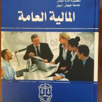 Dr. Samir Salahaldeen Has Published a Book