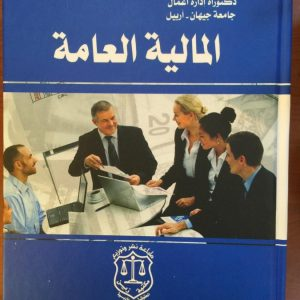 دكتۆر سمیر صلاح الدین كتێبێك بڵاو دەكاتەوە بە ناونیشانی( المالیە العامە )