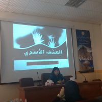 Law Department commemorated the international day to eliminate violence against women