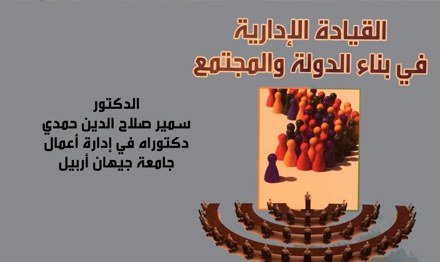 New Book has been published by Dr. Samir Salahaldeen