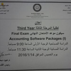 اعلان عن قسم المحاسبة (الامتحان النهائي عملي)