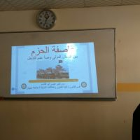 "A Seminar entitled ""Asifat al Hazm(Decisive Storm Operation)"""