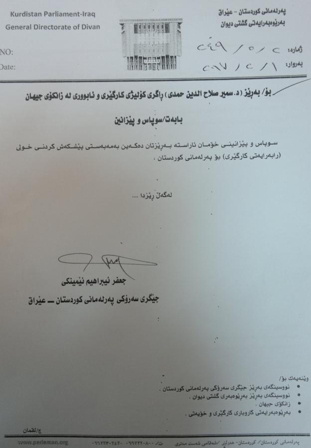 Dr. Samir salahildeen receives an appreciation letter