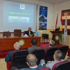 Symposium on Administrative leadership in building the state and society