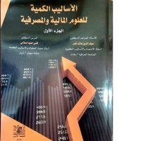 Book Publishing by Lecturer Dr.Qusay