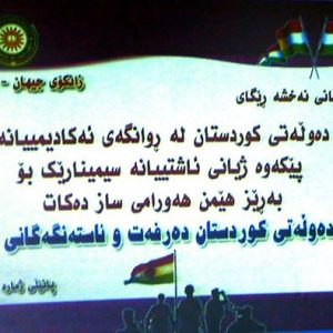 Lecture No. 11 of the Roadmap for the State of Kurdistan