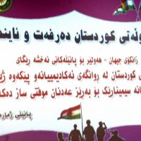 Lecture No. 12 of the road map of the State of Kurdistan