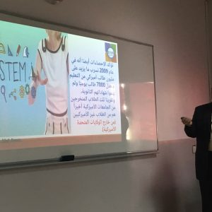 "سيمنار حول  نظام ""STEM"" التعليمي (STEM education)"