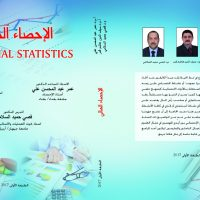 "Authorship and publishing a book entitled"" Financial Statistics"