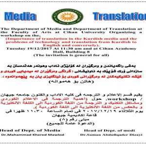 Media and Translation Workshop