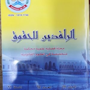 Publication of a study in al-Rafidain magazine for rights.