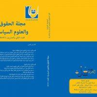 نشر بحث علمي في مجلة الحقوق و العلوم السياسية