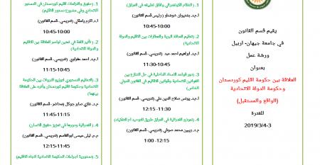 ورشة عمل  بعنوان  العلاقة بين حكومة اقليم كوردستان وحكومة الدولة الاتحادية  (الواقع والمستقبل)