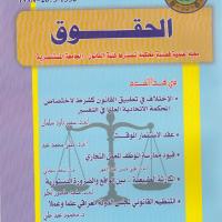 نشر بحث علمي في مجلة الحقوق