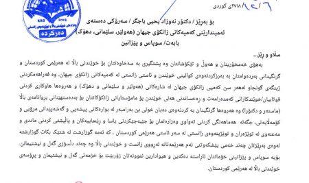 وزير التعليم العالي و البحث العلمي يوجه كتاب شكر و تقدير لرئيس مجلس امناء جامعات جيهان
