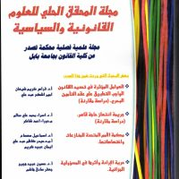 Publication of scientific research in the almuhaqiq alhliyi journal for legal and political sciences