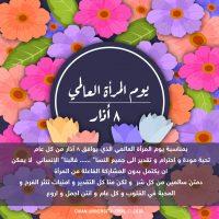 قسم القانون يهنيء نساء كوردستان و العالم