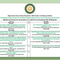 announcement of a workshop at department of law