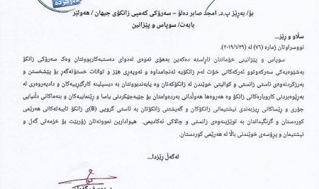 وزير التعليم العالي و البحث  العلمي يوجه رسالة شكر و تقدير لرئيس جامعة جيهان – اربيل