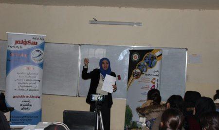 جامعة جيهان – أربيل & منظمة سكولر التربوية تنظم حملة توعية لطلبة المدارس ….