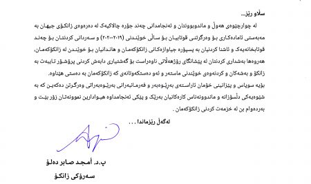 Thanks and appreciation letter from Presidency of  Cihan University – Erbil to the Directorate of Admissions