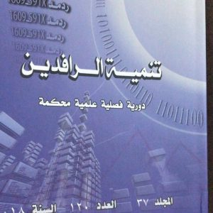Publication of Research in Tanmiat Al-Rafidain Journal