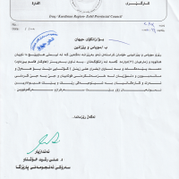 Erbil Governorate Council Sends A Letter of Thanks and Appreciation to The faculty staff of The Business Administration Department
