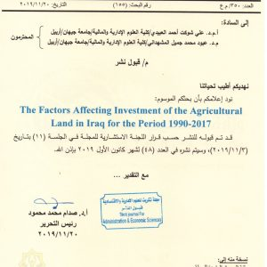 Publication of a joint scientific research to the teaching department of accounting in the Journal of the Tikrit University for administrative and economic sciences