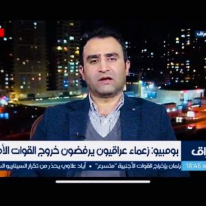 The rapporteur of IDR Department for Al-Hurra-Iraq TV : The withdrawal of the American forces leaves dangerous political, economic, security and military consequences in Iraq