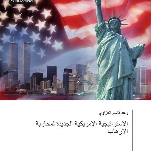 A lecturer from the Department of International and Diplomatic Relations published a book on fighting terrorism
