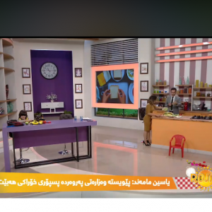 A TV interview for discussing Healthy Food in Kindergarten and School