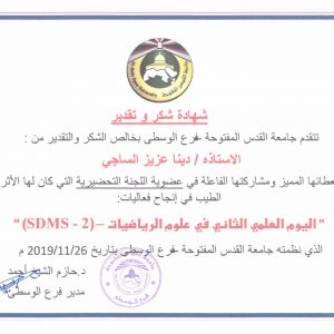 Obtaining a certificate of appreciation by a staff member of the department