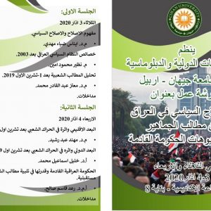 Announcing conducting a workshop in the Department of International and Diplomatic Relations