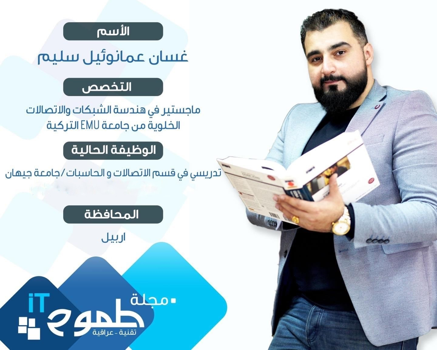 Choosing a lecturer from the Department of Communications and Computers as an IT influencer in an Iraqi magazine