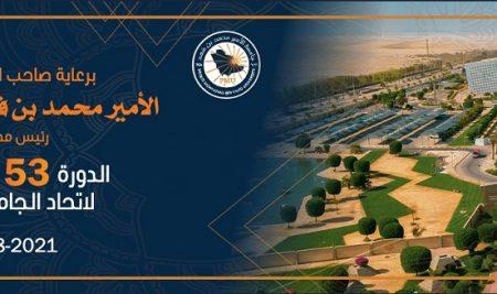 "President of Cihan University – Erbil is a Member of the Board of Directors of the Arab Universities union"""