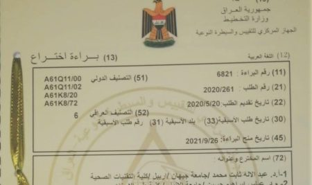 A lecturer of Cihan University-Erbil has obtained a patent in Medical Field